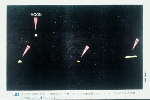 UFO-Apollo-13